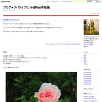 感謝 - ブログ★リバティプリント祭りin宇和島