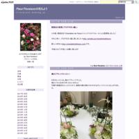 教室名の変更とブログの引っ越し♪ - Fleur Floraisonの花もよう