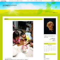 ヨーグルトチーズスフレ - ときどき染花やクレイクラフト