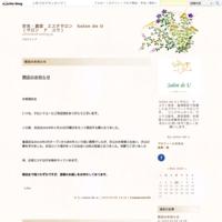 4,5月予約状況 - 奈良・富雄 エステサロン Salon de U (サロン ド ユウ)