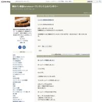 単発レッスンの追加ご案内 - 横浜パン教室tocotoco〜ワンランク上のパン作り〜