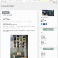 12日13日は臨時休業いたします🙇 - 信夫山文庫 日日雑記