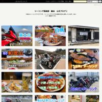 第682回大阪モーターサイクルショー2019へ行きましょう ツーリング - ツーリング倶楽部 鮪会 公式ブログ2