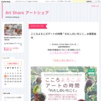 こころよろこぶアートの時間 - Art Share アートシェア