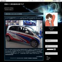 いらっしゃいませ - 頑張れ!三菱自動車応援ブログ