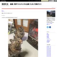 やつらが - 熊野町民 超絶・翔平!がいく広島探索日記
