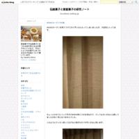 小さな村の物語イタリア7/5(第282回) - 伝統菓子と家庭菓子の研究ノート