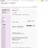 あけましておめでとうございます - 青森の安心の家をつくる 津川建築のブログ