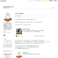 3月(休日版)フォローアップ(ご報告) - 勇気づけDE子育て@さいたま
