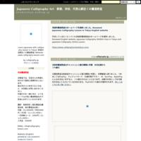 新宿書道教室の引越し - Japanese Calligraphy Art 新宿、渋谷、代官山駅近くの書道教室