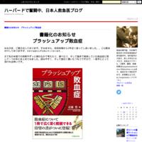 某英文雑誌のEditorial Boardに - ハーバードで奮闘中、日本人救急医ブログ