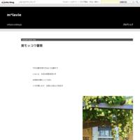 淘汰した平成 &白のgarden - m*lavie
