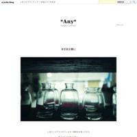 春めく - *Any*