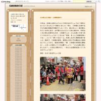 怖いと感じる彼の感性〔兵庫県宝塚市〕 - 伝統芸能旅日記