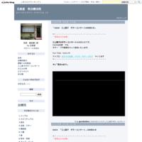 愛しのセレナーデ - 五楽堂 気功療法院