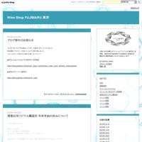 《臨時休業とGW営業とイベントのお知らせ❕》 - Wine Shop FUJIMARU 東京