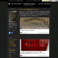 中野 ゴンドワナスタジオ  ★ gondwana studio ★   レコーディングスタジオ
