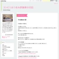 コンビニおつまみ評論家の日記