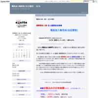 2021年 NTT電話加入権 売却 (当方買取) 管財人・法人様多本数OK - 電話加入権 売却(当方買取)2018年 多本数もOK
