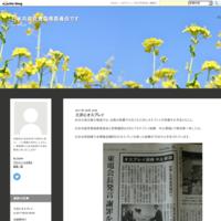 さらに市民の声を届けるために。(十和田市) - 日本共産党青森県委員会です