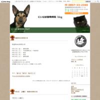 日本獣医師会四国学会 - にいはま動物病院ブログ