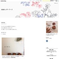 夏休み - AIMA レザーワーク