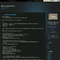 199.最後の大博打(下層餃子屋末期的キャンペーン) - 闇ブログ★カネならあります!