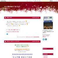 決算還元御礼市のお知らせ - たんす屋 四谷三丁目ブログ