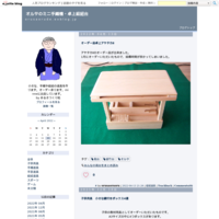 オーダー品のアヤタカⅡ - オルサのミニ手織機・卓上組紐台