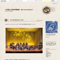 イベント情報 (11/1 みんデパ) - 小平第六中学校吹奏楽部 We Love Brass!!