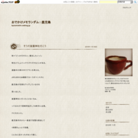 クルミの生食パン - おでかけメモランダム☆鹿児島