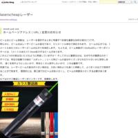 カラスレーザーポインター指示棒 - laserscheapレーザー