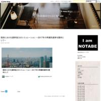 国政における選挙協力のシミュレーション ~2017年の衆議院選挙を題材として~ - 乃田部のツッコミ    Notabe