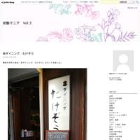 備忘録 - 炭酸マニア Vol.3