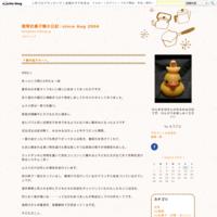 *インフル。 - 竪琴的菓子類の日記☆since Aug 2004