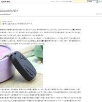 屋外に超小型カメラを付けるケース - yousei46のブログ