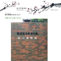 名水百選 制覇リスト - あしずり城 本丸