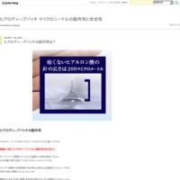 シミ専用の美白マイクロニードルパッチ - ヒアロディ―プパッチ マイクロニードルの副作用と安全性