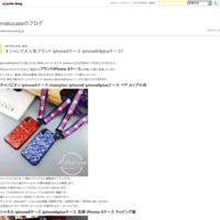 オシャレで大人気ブランド iphoneXケース iphone8/8plusケース! - makucaseのブログ