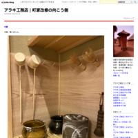棟木 - アラキ工務店|町家改修の向こう側