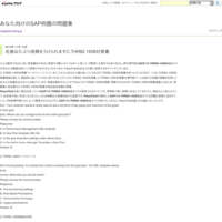 信用のあるHP HP5-H10Dテスト問題集の問題集 - あなた向けのSAP例題の問題集