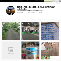 大特価セール - 岐阜県 門塀・庭・車庫 エクステリア専門店アーステック