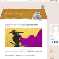 東京・天王洲「TERRADA Art Complex」内にギャラリー「SCAI PARK」「KOSAKU KANECHIKA」がオープン - 星公二のアート・イベントブログ