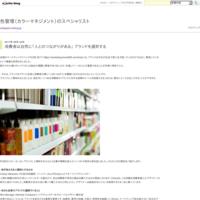 グローバルに資材調達するテキスタイル業界のカラー評価と管理 - 色管理(カラーマネジメント)のスペシャリスト