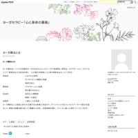 漢方 - ヨーガセラピー「心と身体の薬箱」