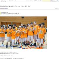 AZABU MBC 2017年の活動報告 - AZABU MBC 麻布ミニバスケットボールクラブ