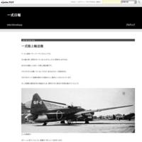 ブログ開設 - 一式日報
