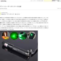 高出力レーザーポインター 緑 カラス - グリーンレーザーポインターの光線