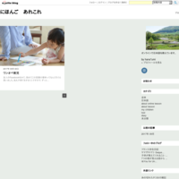 続々と・・・。ママたち、社会へでる。 - 子供とお母さんのためのオンラインにほんごレッスン online Japanese lesson for children and mothers