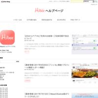 Hibeeのプロフィールに関する質問 - Hibeeヘルプページ